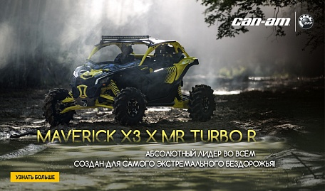 Maverick X3 XMR Turbo R